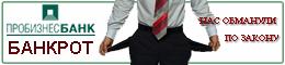 Форум юридических лиц, пострадавших от отзыва лицензий у банков