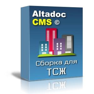 3)Altadoc CMS сборка для ТСЖ